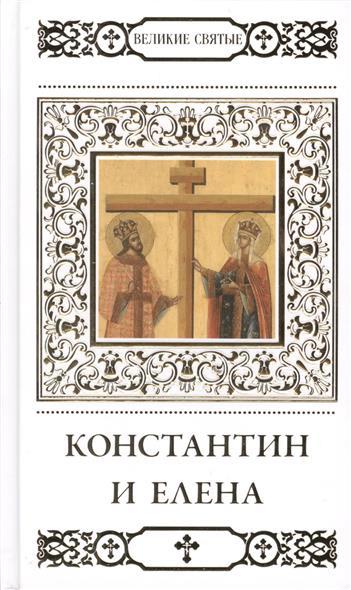 Чепелов А. Константин и Елена чепелов а константин и елена