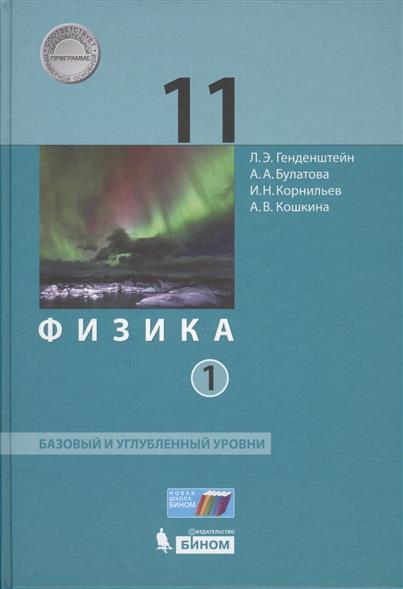 Генденштейн Л., Булатова А., Корнильев И., Кошкина А. Физика. 11 класс. Базовый и углубленный уровни. В 2-х частях. Часть 1