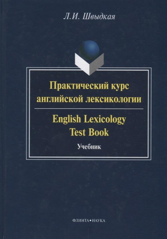 Швыдкая Л. Практический курс английской лексикологии / English Lexicology Test Book. Учебник микроэкономика практический подход managerial economics учебник