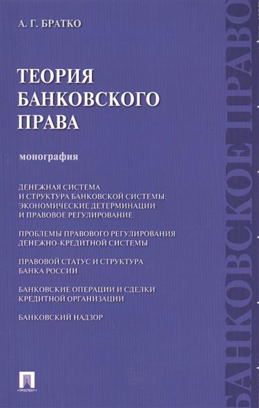 Теория банковского права: Монография