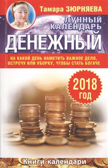 Денежный лунный календарь. 2018 год