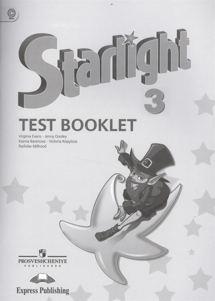 Английский язык. Starlight Test Booklet. 3 класс. Контрольные задания