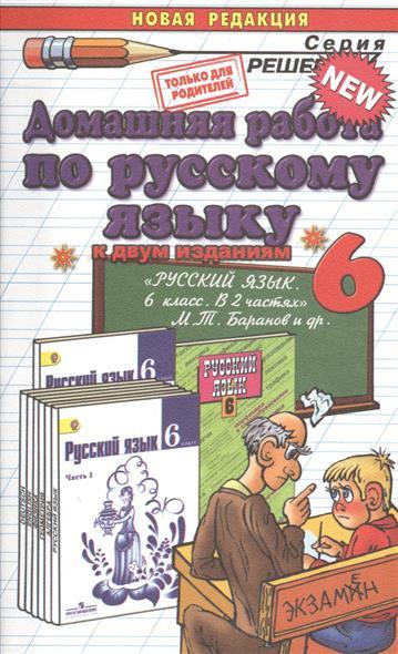 Домашняя работа по русскому языку за 6 класс