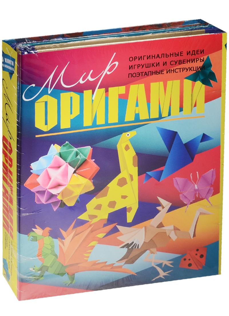Мир оригами. Оригинальные идеи, игрушки и сувениры, поэтапные инструкции (комплект из 3 книг) idei