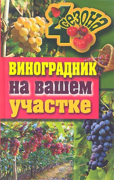 Животовская Е. Виноградник на вашем участке