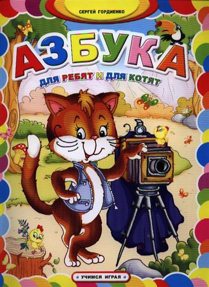 Азбука для ребят и для котят
