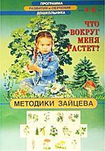 Что вокруг меня растет 4-6 лет Методики Зайцева