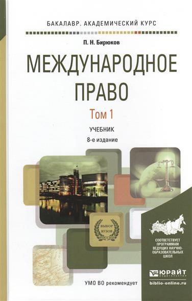 Международное право. Том 1. Учебник для академического бакалавриата. 8-е издание, переработанное и дополненное