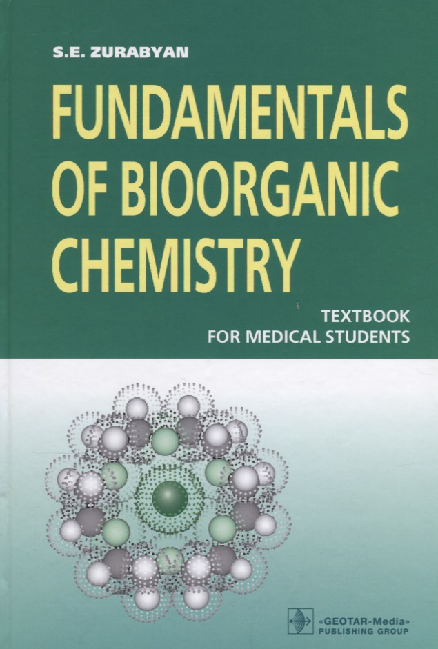 Зурабян С. (Zurabyan S.) Fundamentals of bioorganic chemistry. Textbook for medical students (Основы биоорганической химии. Учебник на англ. яз.) ISBN: 9785970446263 fundamentals of plasma chemistry 43