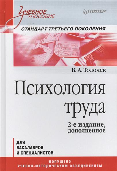 Психология труда для бакалавров и специалистов. Учебное пособие