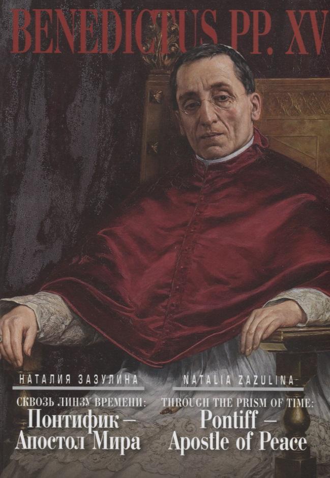 Сквозь линзу времени: Понтифик – Апостол Мира / Through the prism of time: Pontiff - Apostle of Peace от Читай-город
