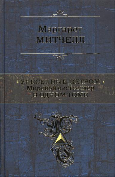Митчелл М. Унесенные ветром. Мировой бестселлер в одном томе ISBN: 9785699717422 митчелл м унесенные ветром комплект из 2 книг
