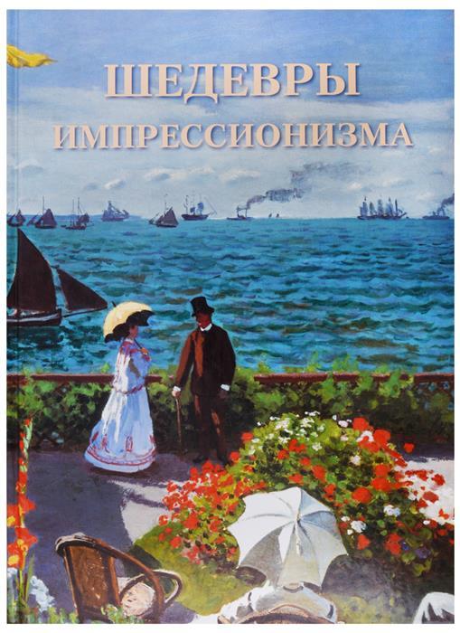 Пономарева Т. Шедевры импрессионизма шедевры импрессионизма