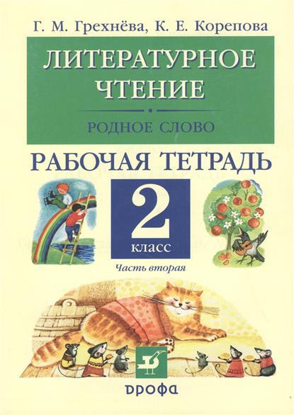 Литературное чтение. Родное слово. 2 класс. Рабочая тетрадь. В двух частях. Часть 2. 2-е издание, переработанное