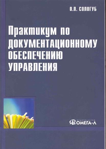 Практикум по документационному обеспечению управления