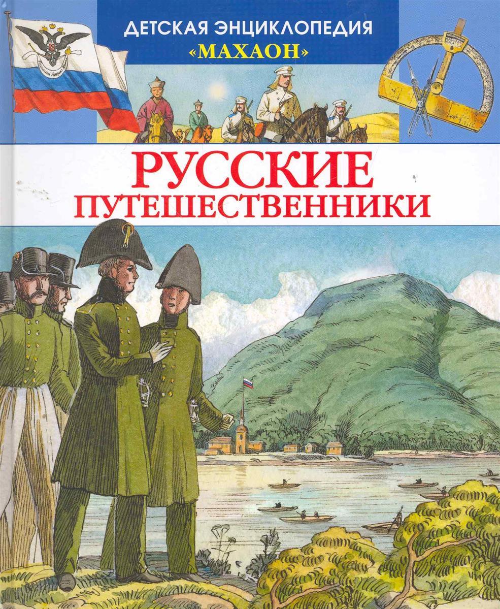 Малов В. Русские путешественники марченкова в о ботинки путешественники