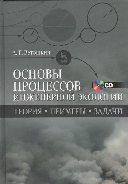 Основы процессов инженерной экологии. Теория, примеры, задачи. Учебное пособие (+CD)