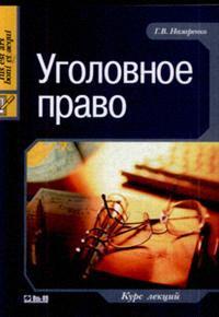 Уголовное право Общая часть Курс лекций