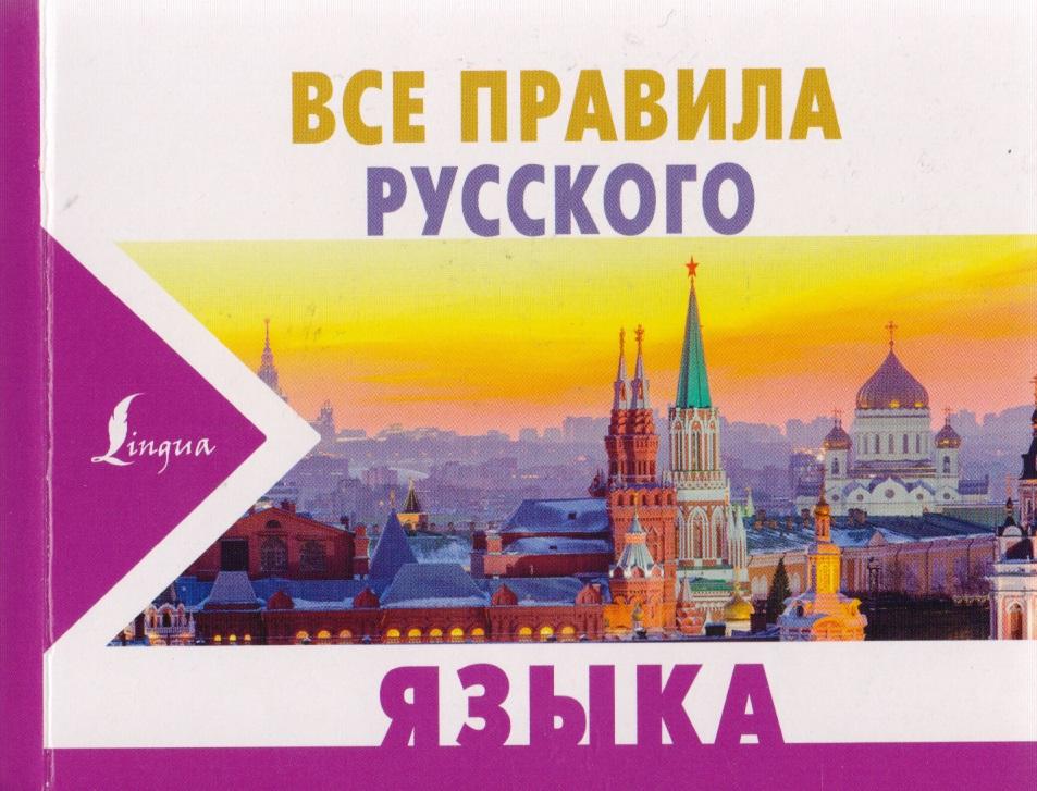 Матвеев С.: Все правила русского языка