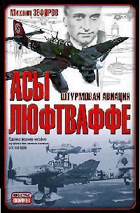 Асы Люфтваффе Штурмовая авиация