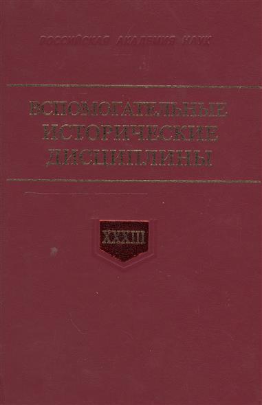 Вспомогательные исторические дисциплины. Том XXXIII