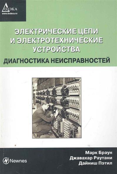 Браун М. Электрические цепи и электротехнические устройства…  с бравичев электрические цепи