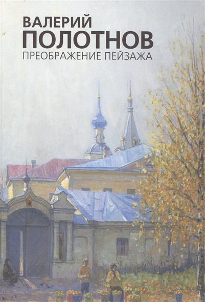 Валерий Полотнов. Преображение пейзажа. Альбом