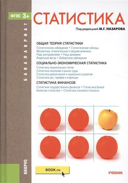 Назарова М. Статистика. Учебник