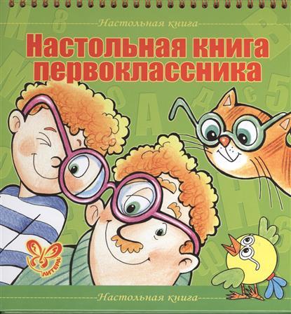 Крутецкая В. Настольная книга первоклассника franko armondi весна лето 2017