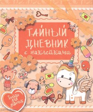 Иолтуховская Е. Тайный дневник с наклейками