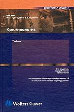 Криминология Кузнецова