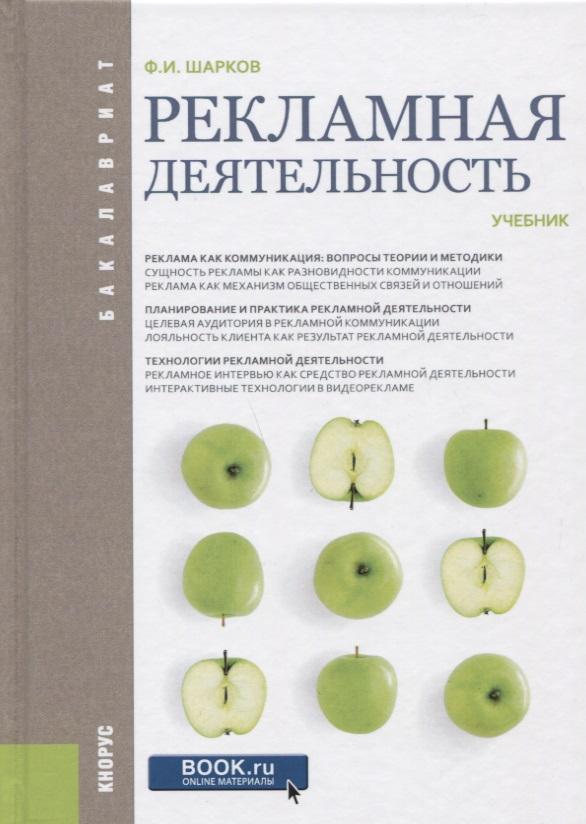 Шарков Ф. Рекламная деятельность