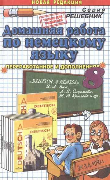 Попов М. Домашняя работа но немецкому языку за 8 класс к учебнику