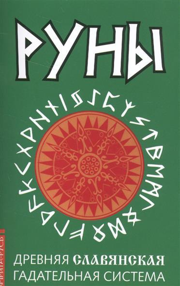 Руны. Древняя славянская гадательная система