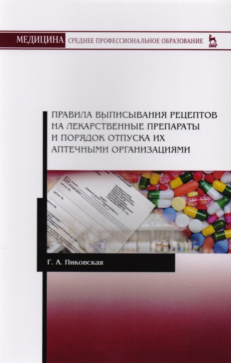 Правила выписывания рецептов на лекарственные препараты и порядок отпуска их аптечными организациями. Учебное пособие