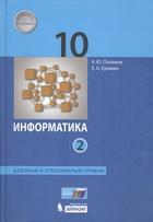 Информатика. 10 класс. Часть 2. Базовый и углубленный уровни