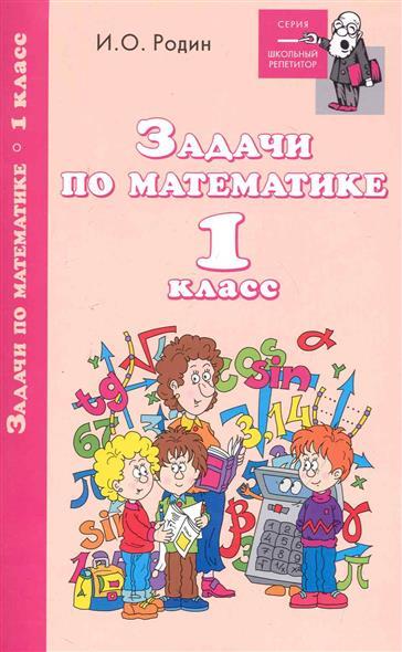 Задачи по математике 1 кл