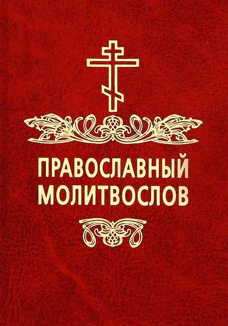 Православный молитвослов ISBN: 9785778903081 православный молитвослов со словарем