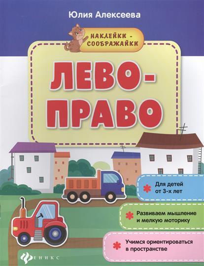 Алексеева Ю. Лево-право. Книжка с наклейками