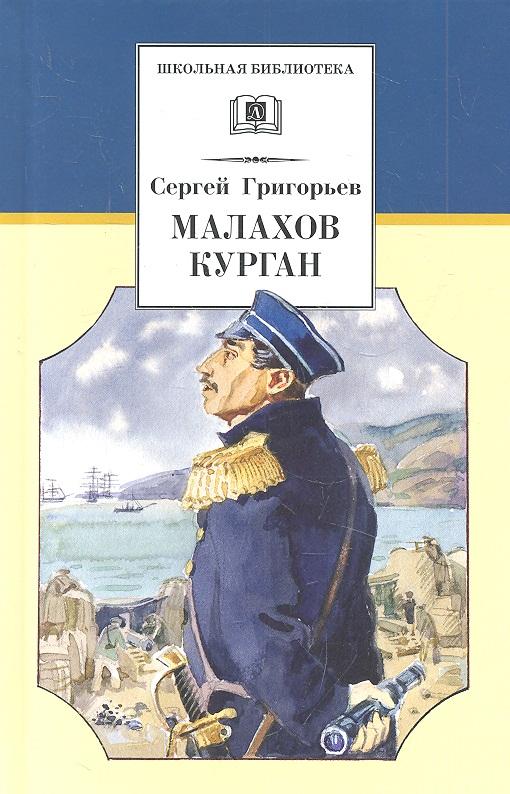Григорьев С. Малахов курган. Повесть