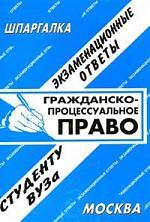 Шпаргалка Гражданско-процессуальное право