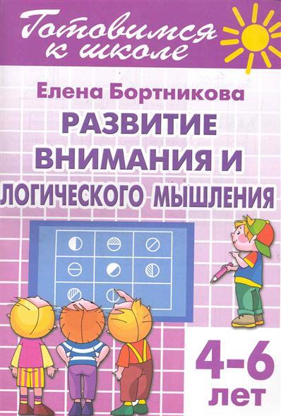 Готовимся к школе Тетрадь 4 Развитие внимания и лог. мышл.