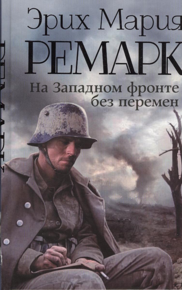 Ремарк Э. На Западном фронте без перемен