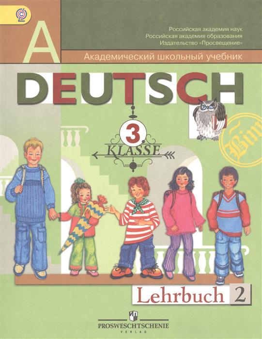 DEUTSCH Немецкий язык. 3 класс. Учебник для общеобразовательных учреждений. В двух частях. Часть 2