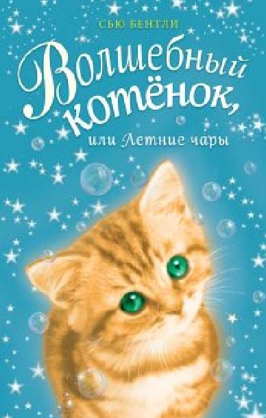 Бентли С. Волшебный котенок, или Летние чары бентли с волшебный котенок или летние чары