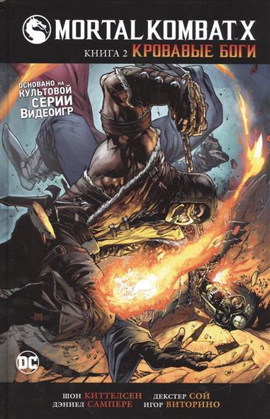 Киттелсен Ш. Mortal Kombat X. Книга 2. Кровавые боги