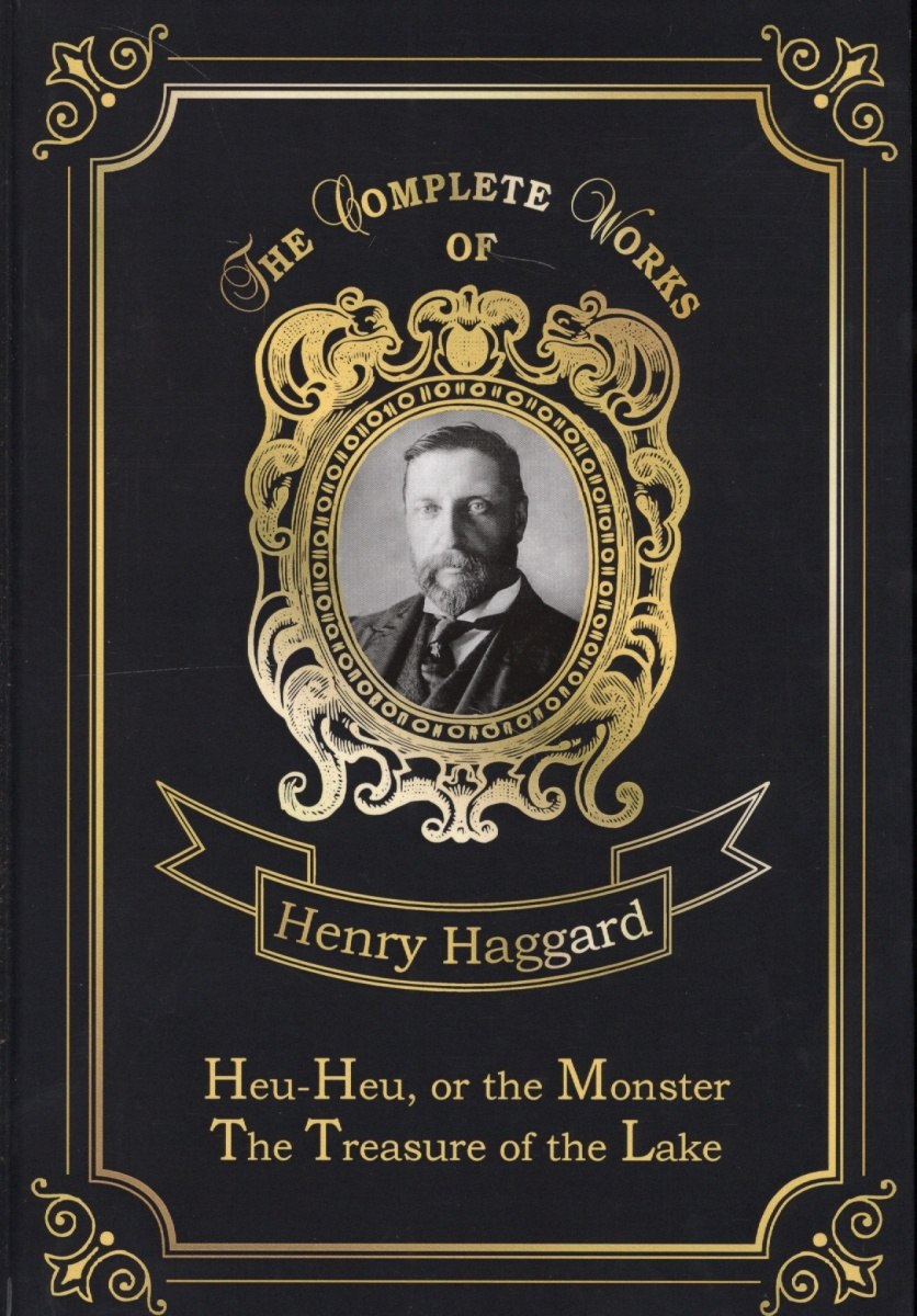 Haggard H. Heu-Heu, or the Monster & The Treasure of the Lake ISBN: 9785521077267 haggard h nada the lily