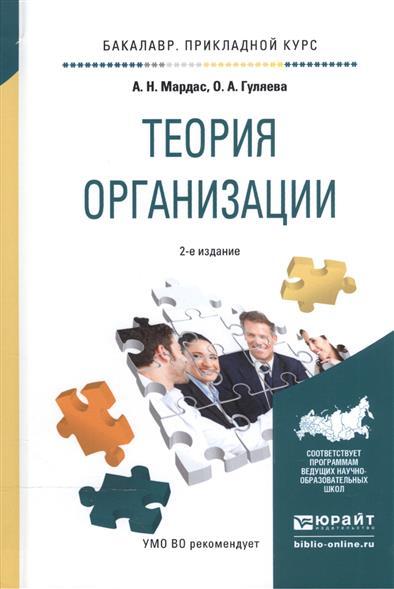 Теория организации. Учебное пособие для прикладного бакалавриата
