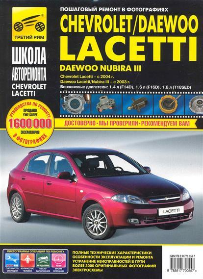 Погребной С. (ред.) Chevrolet Lacetti / Daewoo Lacetti / Nubira III с 2004/2003 в фото коврики салона chevrolet lacetti с бортиками ip 07 00033