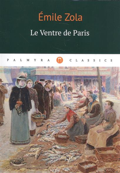 Zola E. Le Ventre de Paris салатник souvenirs de paris 15см 1108160